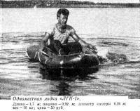 Одноместная лодка «ЛГН-1»