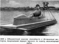 Одноместный глиссер «Автодор-5» с 12-силъным мотором