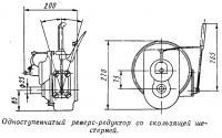 Одноступенчатый реверс-редуктор со скользящей шестерней