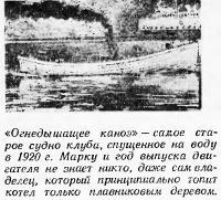 «Огнедышащее каноэ» — самое старое судно клуба