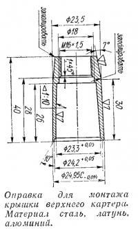 Оправка для монтажа крышки верхнего картера