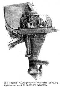 Опытный образец куйбышевского 40-сильного «Вихря»