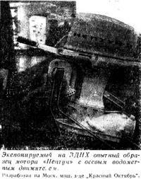Опытный образец мотора «Нептун» с осевым водометом
