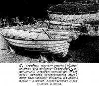 Опытный образец шлюпки для рыбаков «Ставрида-2»