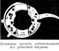 Основание магнето, подготовленное для установки катушки