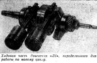 Переделанная ходовая часть двигателя «Л6»