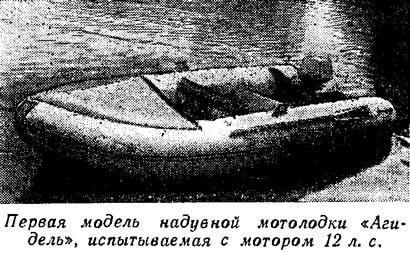 Первая модель надувной мотолодки «Агидель» с мотором 12 л.с.