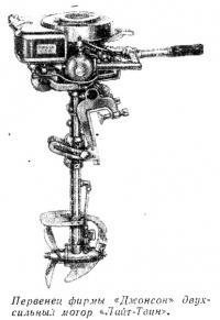 Первенец фирмы «Джонсон» двухсильный мотор «Лайт-Твин»