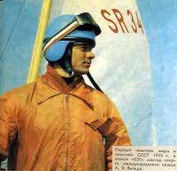 Первый чемпион мира и СССР 1973 в классе «DN» А. Э. Вильде