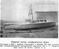 Первый катер «современных форм Построен в 1930 г. верфью «Автодора»