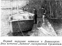Первый парусник в Дивногорске яхточка Льдинка