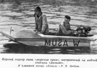 Первый скутер типа «морские сани»
