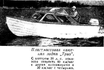 Пластмассовая каютная лодка Трио