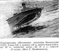 Пластмассовая «Москвичка» постройки Москосского ССРЗ