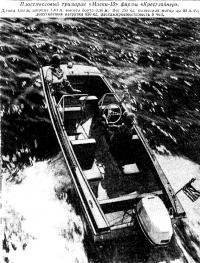 Пластмассовый тримаран «Маски-15» фирмы «Крестлайнер»