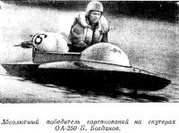 Победитель соревнований на скутерах ОА-250 П. Богданов