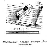 Подготовка кромок фанеры для стыкования