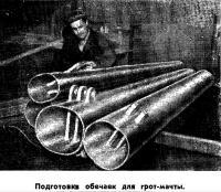 Подготовка обечаек для грот-мачты