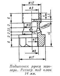 Подшипник ручки жиклера. Размер под ключ 14 мм