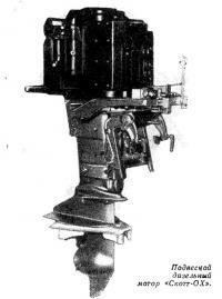 Подвесной дизельный мотор «Скотт-ОХ»