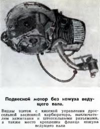 Подвесной мотор без кожуха ведущего вала