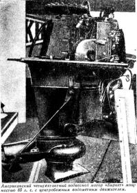 Подвесной мотор «Биркет»