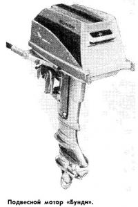 Подвесной мотор «Бунди»
