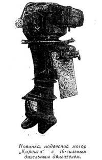 Подвесной мотор «Карнити» с 16-сильным дизельным двигателем