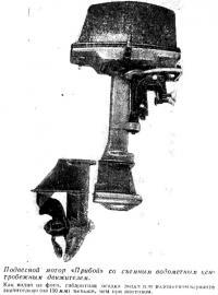 Подвесной мотор «Прибой»