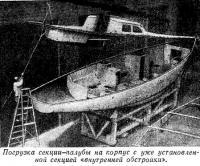 Погрузка палубы на корпус с уже установленной «внутренней обстройки»