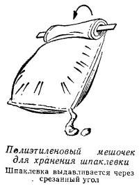 Полиэтиленовый мешочек для хранения шпаклевки