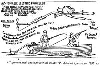 «Портативный электрический винт» Ф. Аллена