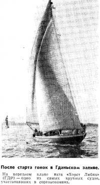 После старта гонок в Гданьском заливе