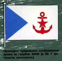 Правильное изображение флага яхт-клубов ВМФ