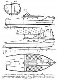 Предлагаемый вариант пластмассового швертбота-катера