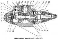 Предполагаемая конструкция редуктора