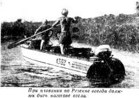 При плавании по Резекне