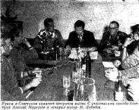 Прием в Советском комитете ветеранов войны
