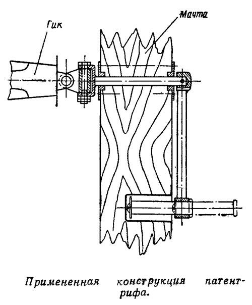 Примененная конструкцця патент-рифа