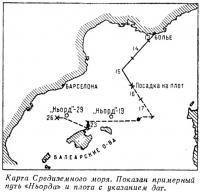 Примерный путь «Ньорда» и плота с указанием дат