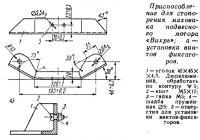 Приспособление для стопорения маховика подвесного мотора  «Вихрь»