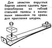 Приспособление из гибкой стальной полосы
