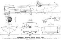 Продольный и поперечный разрезы моторной лодки
