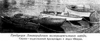 Продукция Ленинградского экспериментального завода