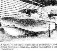Проект новой лодки куйбышевских конструкторов