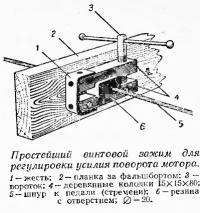 Простейший винтовой зажим для регулировки усилия поворота мотора