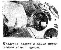 Проверка зазора в замке поршневого кольца щупом