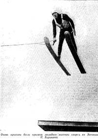 Прыжок молодого мастера спорта из Эстонии П. Баранина