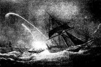 Пылающий корабль