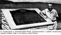 Р. Самуэльсон у мемориальной доски на берегу озера Пепин